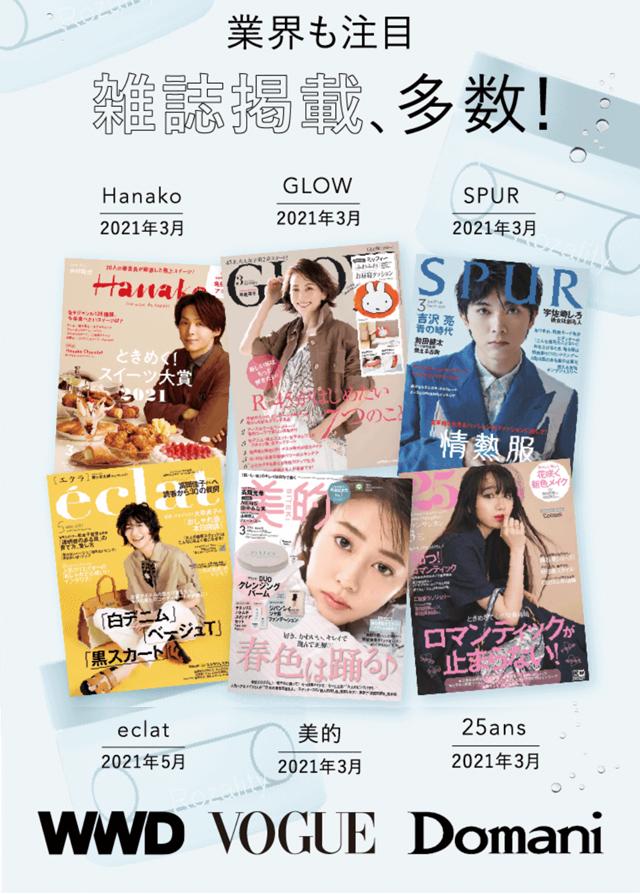 Rozality(ロザリティ),雑誌,人気