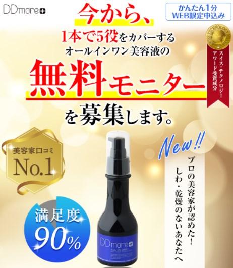 DDmore美容液,販売店,最安値,モニター,100円,500円,無料