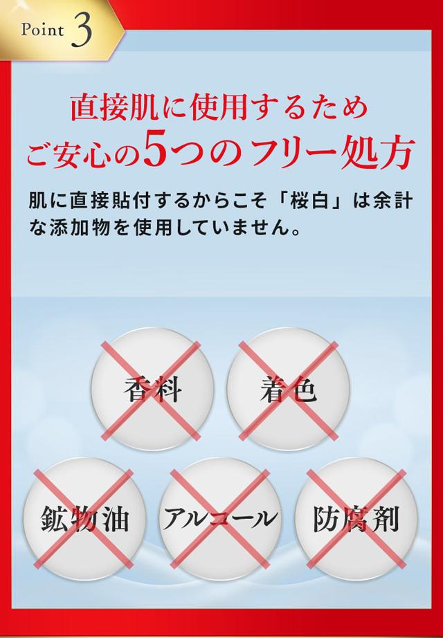 桜白ブライトニングマイクロニードル,評価,人気,受賞