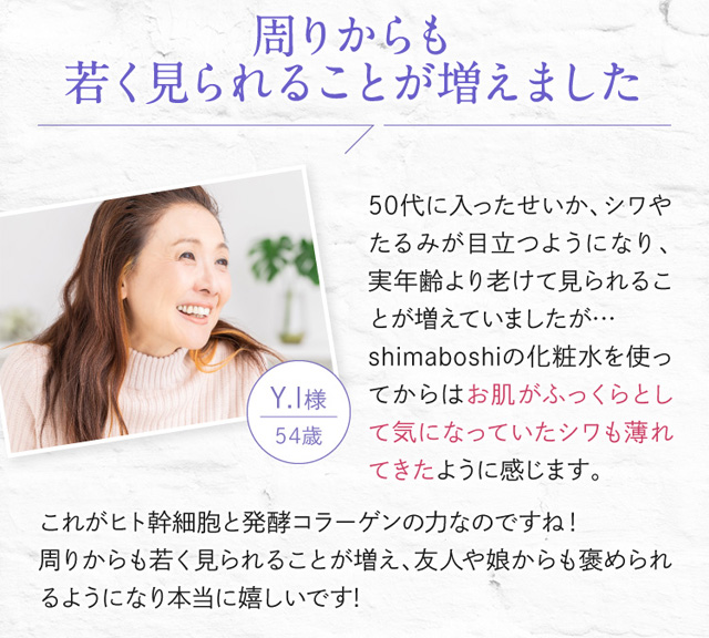 shimaboshi(シマボシ) モイスチャーローション,口コミ,評判,効果なし,副作用