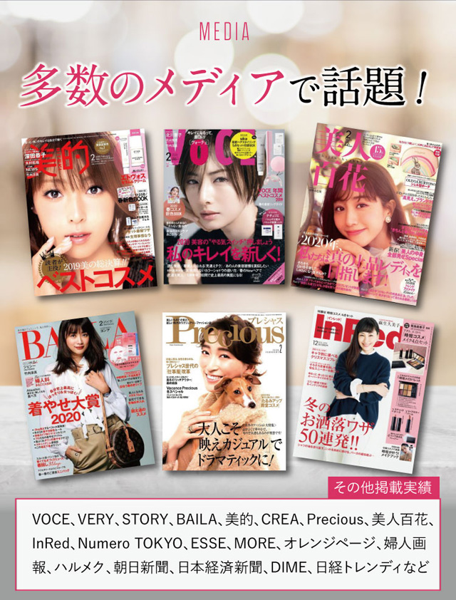 shimaboshi(シマボシ) モイスチャーローション,雑誌,特集,人気