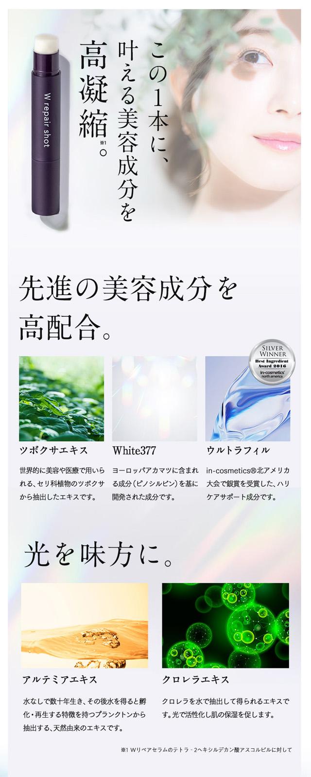 shimaboshi(シマボシ) Wリペアセラム,Wリペアショット,特徴,効果