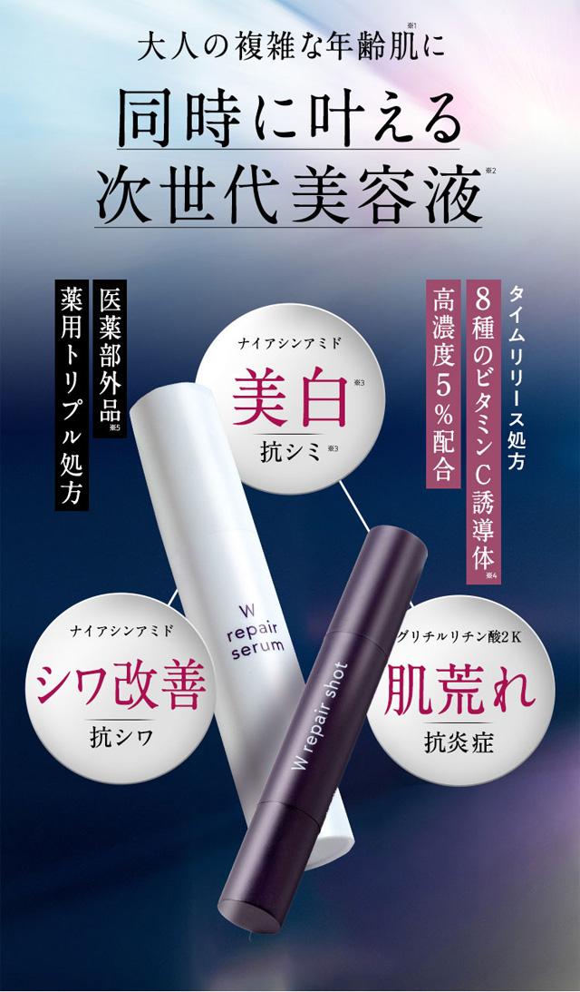shimaboshi(シマボシ) Wリペアセラム,Wリペアショット,効果