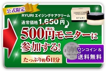 RYURI(リュウリ)エイジングケアクリーム,販売店,最安値,通販,市販