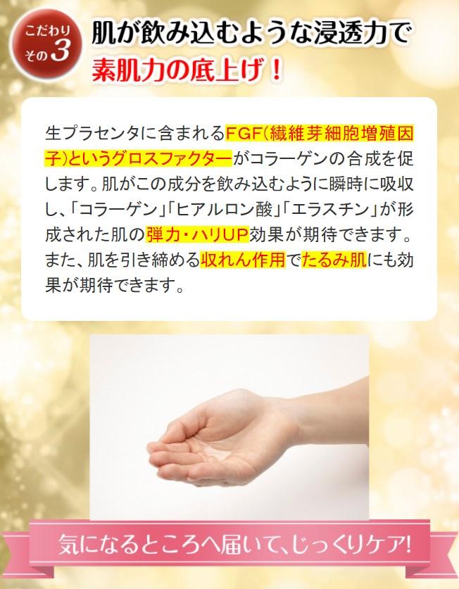 unu(ウヌ)北海道産生プラセンタ原液,特徴,効果