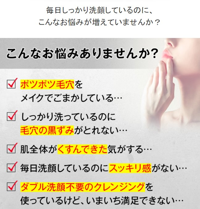 ドットクリア 洗顔パウダー,効果なし,評判,口コミ