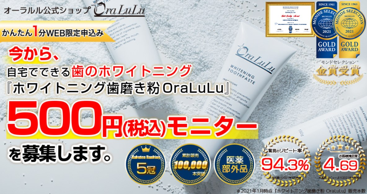 Oralulu (オーラルル) ,販売店,実店舗,最安値,市販,取り扱い店