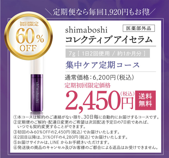 shimaboshi(シマボシ) コレクティブアイセラム,販売店,最安値,通販,市販,実店舗,どこで売ってる