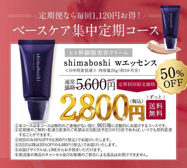 shimaboshi(シマボシ) Wエッセンス,販売店,最安値,通販,市販,実店舗,どこで売ってる
