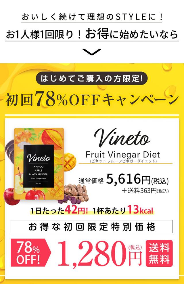vineto/ビネットフルーツビネガーダイエット,販売店,最安値,通販,市販,実店舗,どこで売ってる