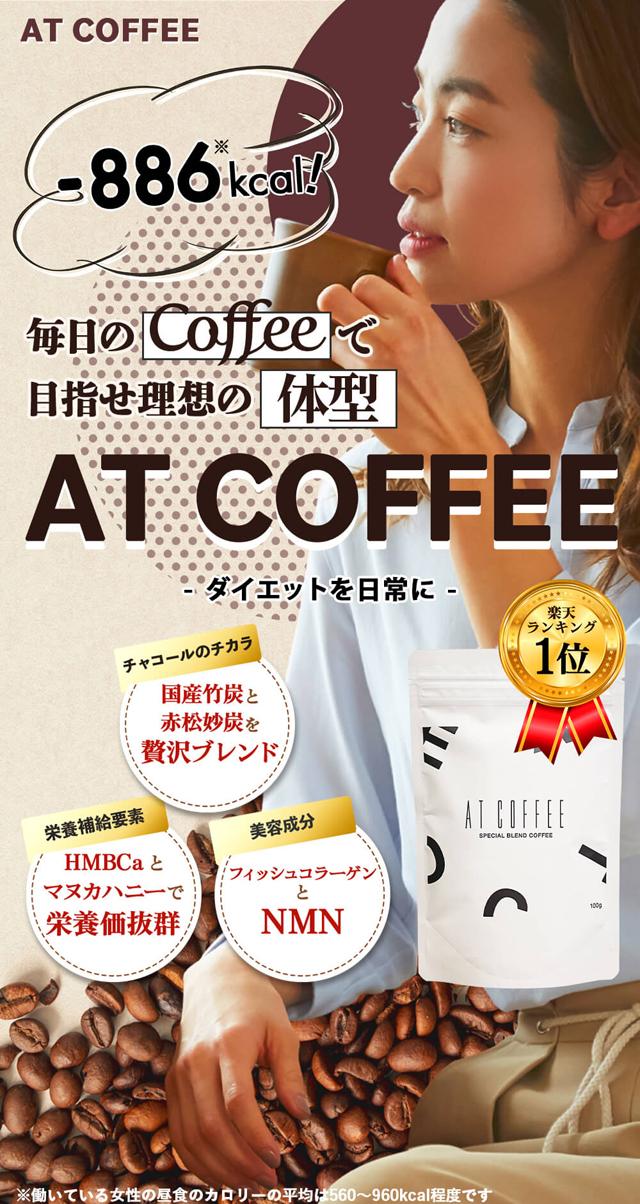at Coffee(アットコーヒー),効果
