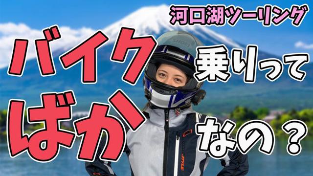 【ユリカモトブログ】R1に乗りたいバイク女子,身長