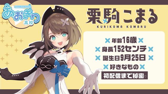 こまるCh. – Komaru Kurikoma -/あおぎり高校,年齢,誕生日