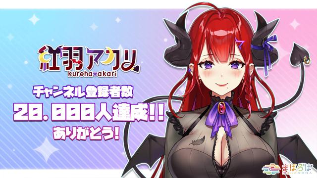 紅羽 アカリ / Kureha Akari【MaHOROBA】,プロフィール,事務所