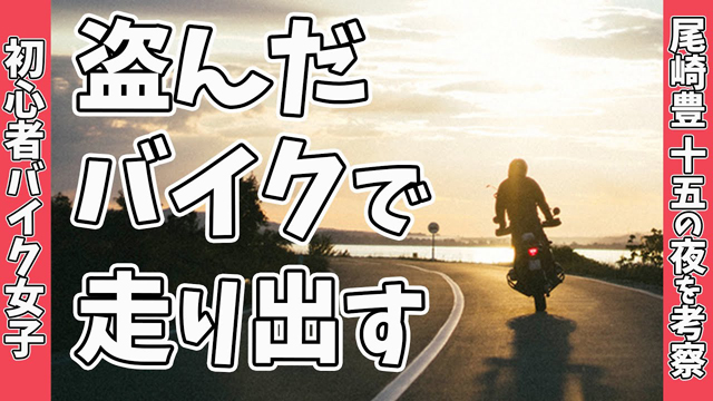 【ユリカモトブログ】R1に乗りたいバイク女子,高校,大学,学歴