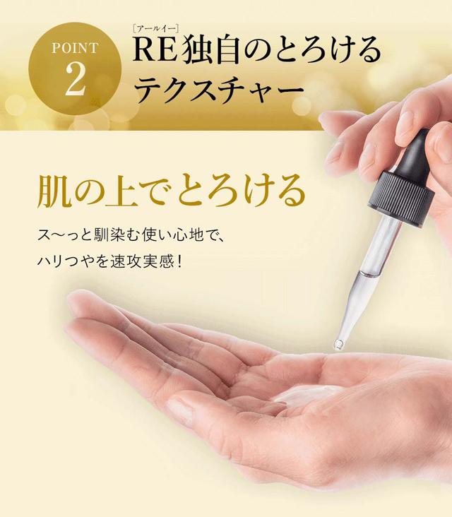 REプラセンタ美容液,特徴,効果