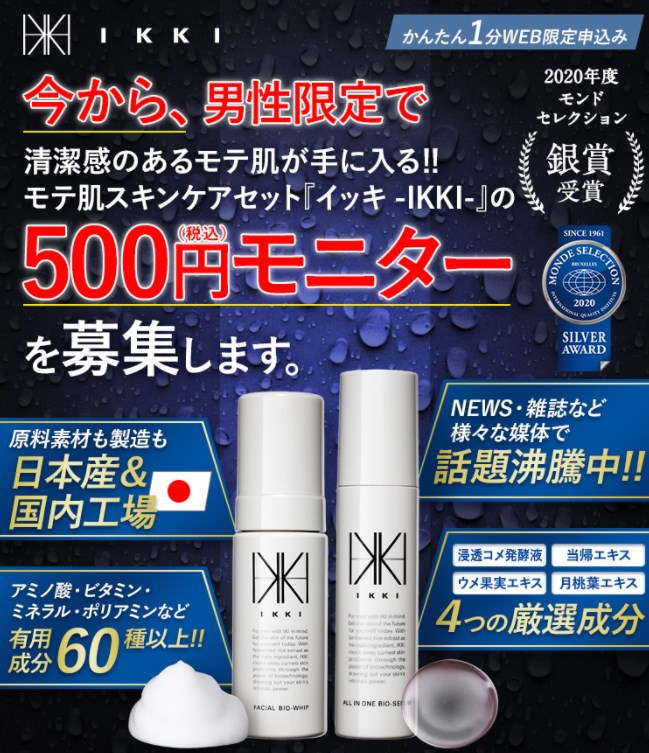 IKKI(イッキ),販売店,実店舗,最安値,市販,取り扱い店