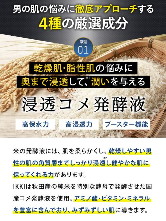 IKKI(イッキ),特徴,効果