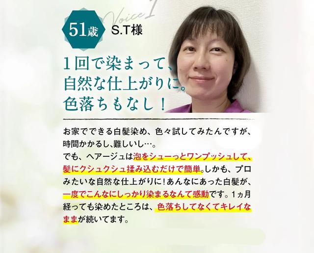 hairju(ヘアージュ)ヘアカラーフォーム,口コミ,評判,効果なし,副作用