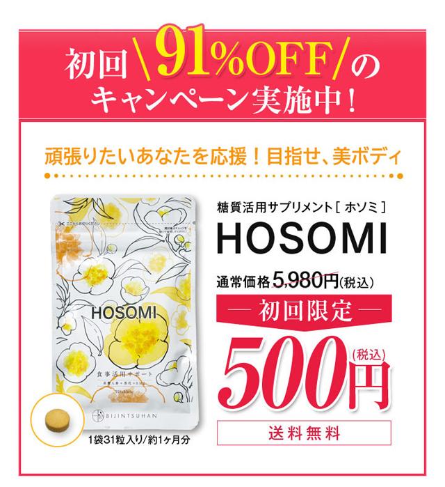 HOSOMI(ホソミ),販売店,最安値,通販,市販,実店舗,どこで売ってる
