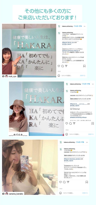 HAKARA(ハカラ),インスタグラム,人気