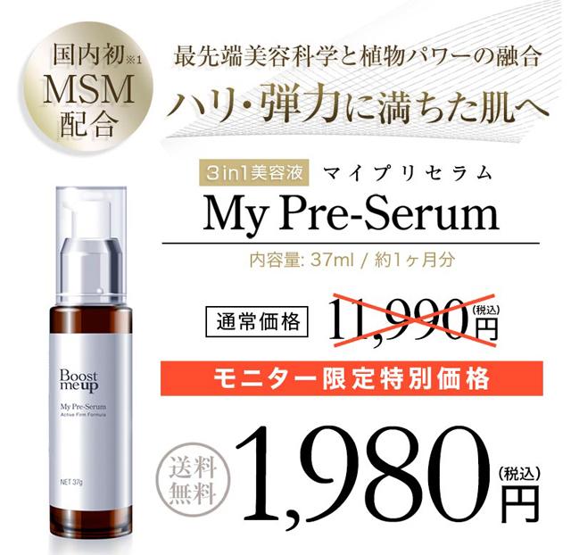 MyPre-Serum(マイプリセラム),販売店,最安値,通販,市販,実店舗,どこで売ってる
