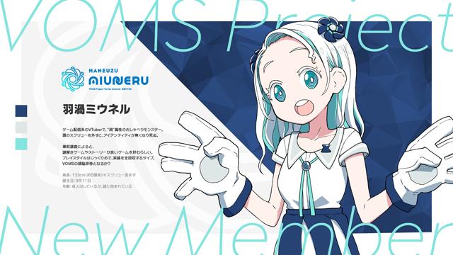 羽渦ミウネル -Miuneru Haneuzu-,プロフィール,事務所