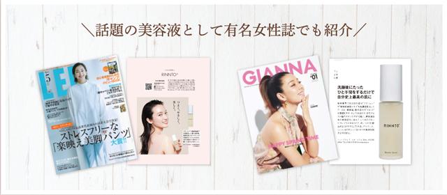 RINNTO+(リントプラス)ブースターセラム,雑誌,特集,人気