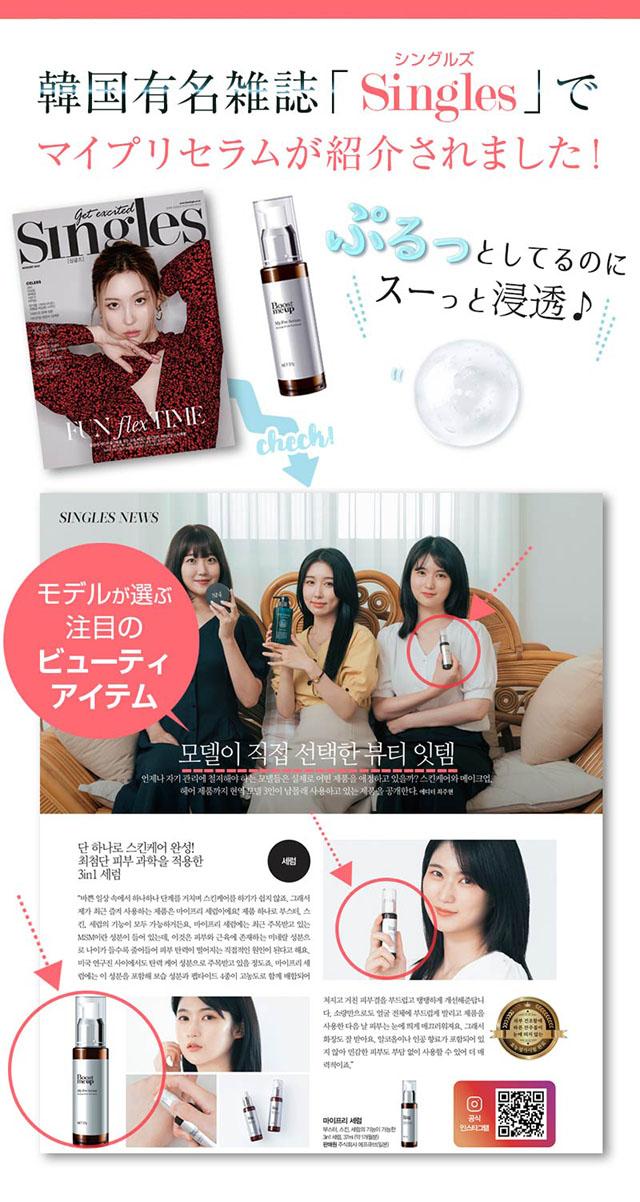 MyPre-Serum(マイプリセラム),雑誌,特集,人気