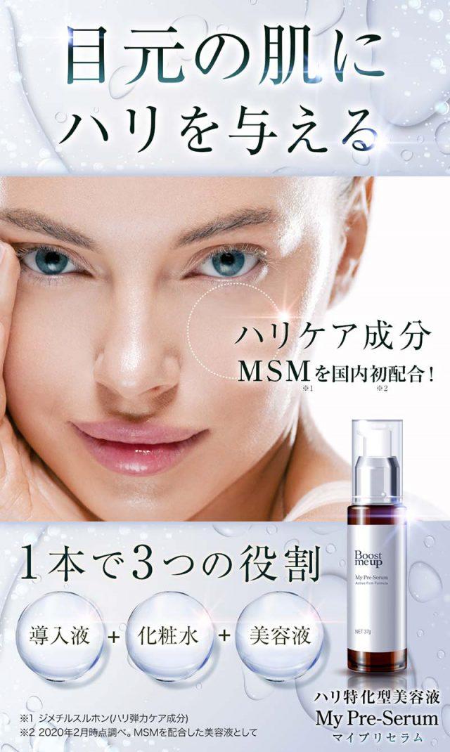 MyPre-Serum(マイプリセラム),効果