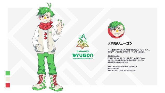 大門地リューゴン・Ryugon Daimonji,身長